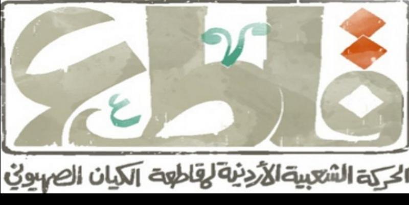 """الحركة الشعبية: """"دافوس"""" يحمل في طياته كل ما هو بعيد عن معاني عيد الاستقلال"""
