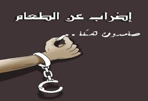 النقابات تستهجن تجاهل اضراب الاسرى الاردنيين عن الطعام