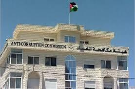 مكافحة الفساد أعادت 30 مليون دينار لخزينة الدولة