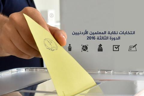 انتخابات (المعلمين) غداً وتعليق دوام الطلبة
