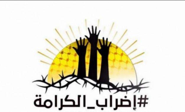 في اليوم الواحد والأربعين.. صمود ووحدة الأسرى كَسَرَ طغيان حكومة الاحتلال