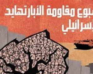 200 مدينة حول العالم تشارك في أسبوع مقاومة الأبارتهايد الاسرائيلي
