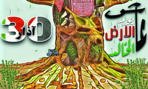 """ذكرى يوم الأرض تعود ولسان حال الفلسطينيين: """"هنا على صدوركم باقون كالجدار"""""""