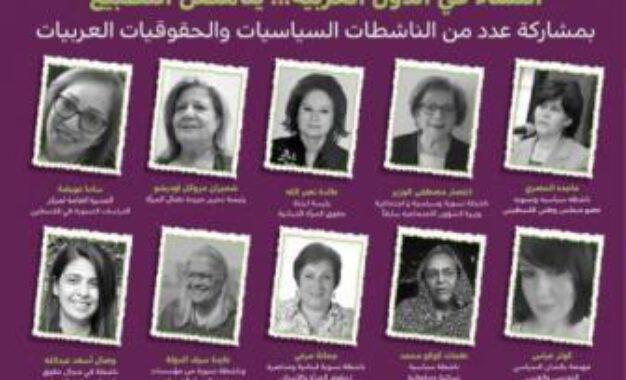 « النساء في الدول العربية…يناهضن التطبيع» التوصية بتأسيس تحالف نسوي فلسطيني عربي لمقاطعة البضائع الاسرائيلية